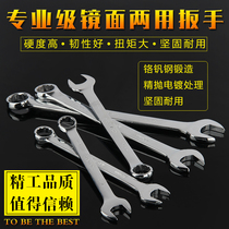 Plum open dual-use Wrench Set 8-18-13-14-15-17 mm bayonet fixing opening board hands double dead mouth
