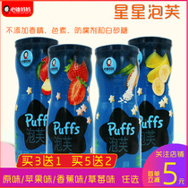 Hearty mom star puff baby cookie non-fried childrens snack finger puff does not send baby supplement