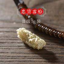 Second grade Zhongbao snow clam line oil fishy wood papaya stew snow harp oil dry forest frog oil 5 grams experience pack.
