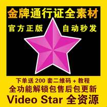 Video Star pro Full Version professional video clip dithering short video material videostar