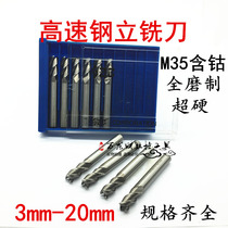 M35 straight shank with cobalt end Mill High Speed Steel three-edged end Mill High Speed Steel two-edged four-edged cobalt end mill 3-20