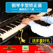 Flanger plays piano exercise instrument practice hand-shaped wrist corrector Children correct posture practice finger-pointing device