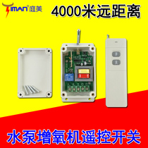 Remote three-phase 380V high-power motor controller pump remote control oxygenation machine wireless remote control switch through the wall