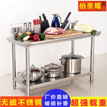 Persanlong thick stainless steel work table double-deck kitchen dedicated table hotel playing lotus table packing table.