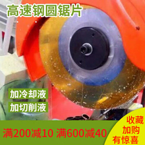 Stainless steel high-speed steel circular saw blade cutting steel pipe metal iron circular saw machine without Burr cutting machine saw blade cutting blade