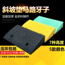 Step pad slope pad indoor threshold pad high Strip home car on the road tooth artifact stair cart plate