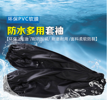 Waterproof sleeves anti-oil anti-pollution industrial cuff acid and alkali lengthening and thickening wear-resistant food processing sanitation sleeve