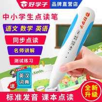 English point reading pen and student textbook Synchronous foreign language edition teaching Person Edition junior high School English synchronous point reader