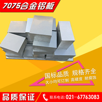 Custom alloy aluminum sheet cutting processing 6082 5A06 6061 7075 aviation duralumin 2a12 0 5mm-90