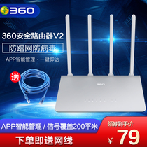 360 router v2 home security wireless wifi high-speed fiber optic Smart 2 4G 5G dual-band High-Power stable wall router enhanced signal wifi one