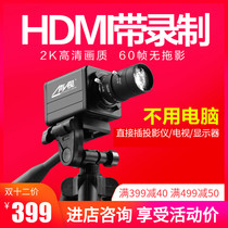 One sight HD HDMI live camera calligraphy sand painting piano painting projector TV teaching 2K machine