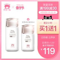 Red Elephant pregnant women sunscreen pregnant women special cream available during lactation pregnancy sunscreen genuine