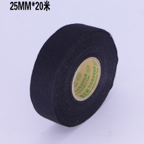 Car plush tape to solve the car abnormal sound tape bundle wrapped harness noise and seismic noise reduction flannel tape