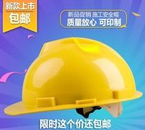 Anti-smash Labor protection high pressure workers hat type grey dual-use industrial printing leader anti-electric breathable protective helmet helmet