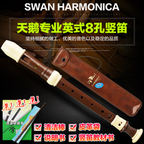 SWAN Swan beginner professional upgrade English 8-hole removable English eight-hole vertical flute super high note introduction to the flute