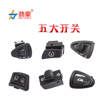 Taurus electric car Switch horn headlights turn dimming start button electric Vehicle five switches