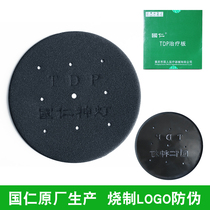 Guo Ren TDP specific electromagnetic wave roast lamp treatment Board Radiation Element board lamp accessories physiotherapy therapy lamp