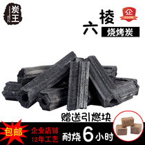 Barbecue carbon household flammable charcoal barbecue charcoal barbecue smoke-free Environmental Protection charcoal fruit charcoal 10 pounds carbon burn-resistant charcoal
