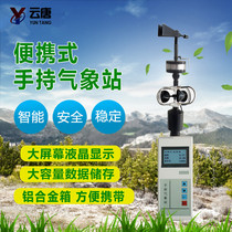 Handheld weather station portable wind direction anemometer multifunctional air temperature and humidity atmospheric pressure meteorological instrument