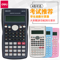 Effective scientific calculator student college student multi-function engineering exam dedicated college accounting portable cute middle school students intermediate accounting statistics small computer