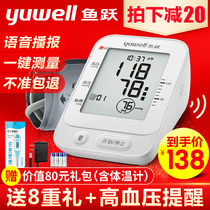 Yuyue medical measuring electronic household pressure automatic high-precision elderly upper arm type blood pressure measuring instrument