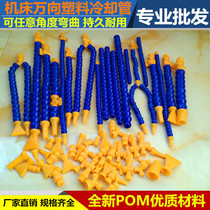 Machine tool plastic cooling pipe machine tool water pipe lathe universal bamboo pipe Serpentine pipe oil pipe water pipe adjusting nozzle