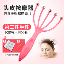 Head massager ball five claw grasping head artifact home multi-function massage finger grasping head eight claw portable