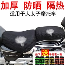 Storm Prince Moto Split Seat coussin Suzuki GZ150-a sunscreen coussin 3D honeycomb universal seat cover