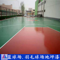Stadium floor paint acrylic outdoor floor paint basketball court floor paint badminton court floor paint Sports floor paint