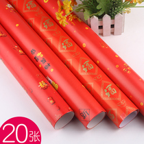 20 pieces of New Years Day gift wrapping paper small fresh wallpaper floral background paper Children DIY handmade paper New Year Spring Festival blessing birthday gift paper students textbooks book paper book cover