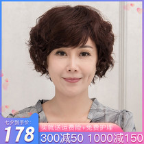 Wig female short hair oblique Liu Hai light short curly hair middle-aged elderly mother full-head set fluffy natural wig set female