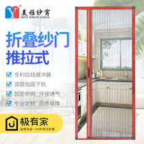 美 beauty ya folding invisible shutter screens mosquito screens door curtain sliding retractable aluminum alloy custom self-loading