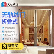 Miya trackless gauze screens invisible folding push-pull organ-style retractable aluminum curtain anti-mosquito