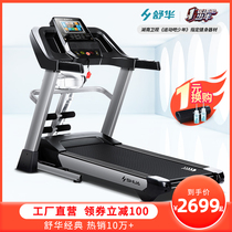 Shuhua treadmill home silent room folding electric multi-function small shock-absorbing sports fitness equipment 9119.
