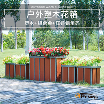 Custom outdoor municipal street square anti-corrosion plastic wood flower box square courtyard aluminum plastic wood combination flower box
