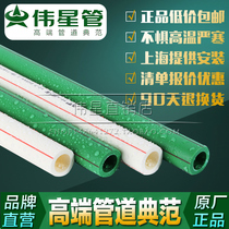 Weixing PPR pipe 20 25 32 home hot and cold water pipe 4 points 6 points 1 inch PPR Weixing original 1 meter unit price