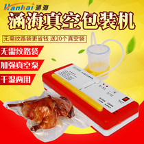 Han hai small Food vacuum packaging machine commercial vacuum preservation sealing machine dry and wet dual-use vacuum filter