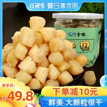 Jinpeng scallop scallop 250g instant dry scallop Ding baby beezhu seafood dry goods big yuan beyao column dry