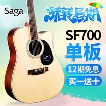 Saga saja SF700C folk veneer acoustic guitar novice Beginner student female 40 inch electric box male 41 inch
