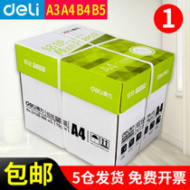 Effective A4 print white A3 copy paper b4b5 draft paper office supplies 70g80g single package 500 FCL