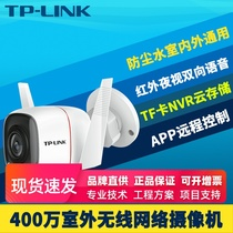 TP-LINK 4 millions HD Wireless Network Camera Infrared Night Vision Indoor General Waterproof Small Card Home Surveillance WiFi Camera APP Remote Two-Way Voice Call