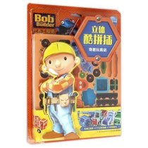 Genuine Babu engineer three-dimensional cool spell plug: funny toy shop handmade childrens Book 3-4-5-6 years old children children baby educational toys little boy engineering toy book parent-child interactive game