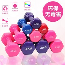 Small dumbbell barbell female pair of thin arm children mens home fitness equipment 0 5 1 2 3 4 5kg kg