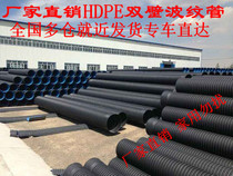 Guangdong HDPE double wall corrugated pipe large diameter PE corrugated pipe DN200-800 municipal drainage sewage pipe