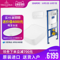 Germany Weibao Vatican Le household spot bathroom toilet toilet toilet combination package 4611R001