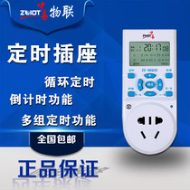 Smart timing switch socket home with mobile phone battery car charging light box automatic power off time controller Smart timing switch socket home with mobile phone battery car charging light box automatic power off time controller Smart timing switch socket home with mobile phone battery car charging light box automatic power off time controller Smart timing