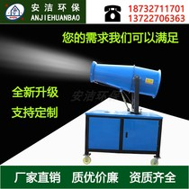 Dust spray high-range spray anti-site dust removal environmental disinfection water tricycle automatic small fog gun machine