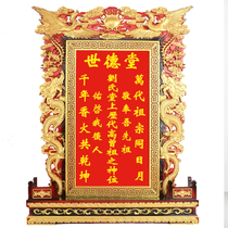 Longfeng opera pearl incense fire brand ancestral card ancestral card bit Buddhist Taoism temple card bit wooden shrine.
