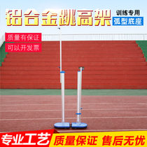 High-grade game dedicated jump high-aluminum alloy jump high-altitude track and field training equipment