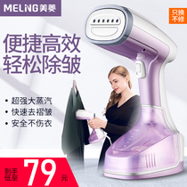 Meiling handheld ironing machine iron home Steam small portable ironing clothes mini travel brush electric ironing machine